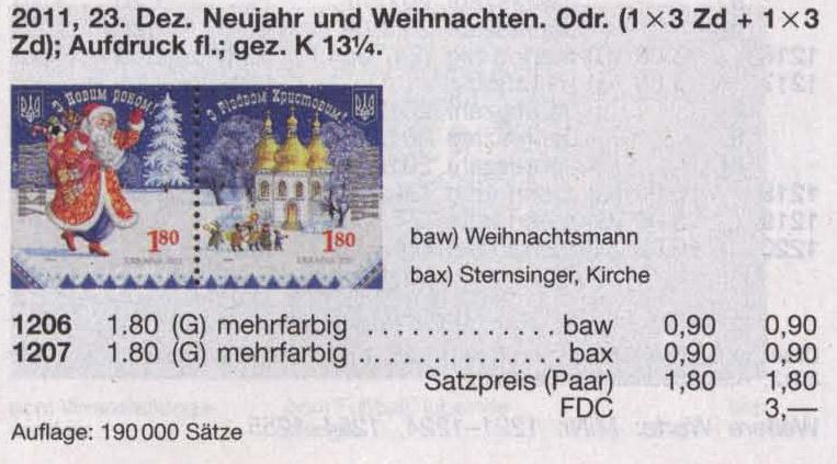 N1206-1207 Zd каталог 2011 N1164-1165 сцепка Новый год Рождество