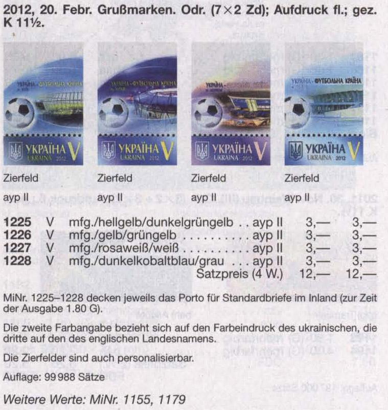 N1225-1228 Zf каталог 2012 власна марка Футбольная страна СЕРИЯ С КУПОНОМ СТАДИОНЫ