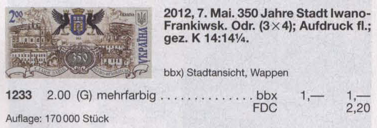 N1233 Klb каталог 2012 лист Ивано-Франковск