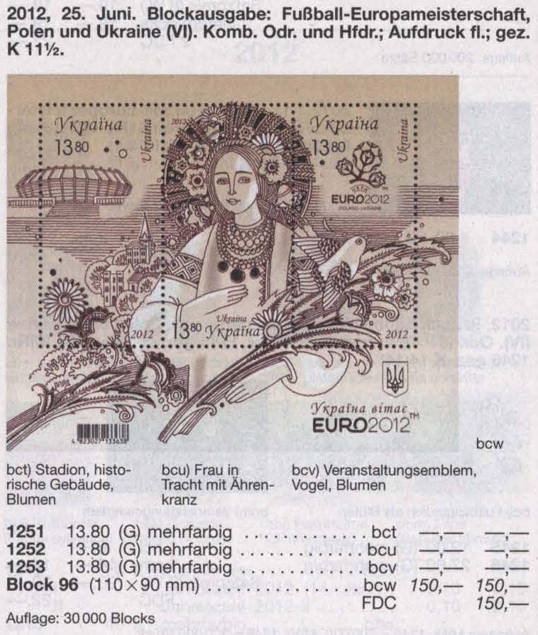 N1251-1253 (block96) каталог 2012 блок Украина приветствует Евро 2012