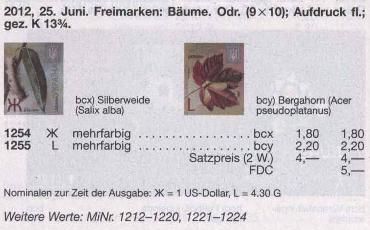 N1255 каталог 2012 марка 8-ой Стандарт ЛИТЕРА L Явор Флора
