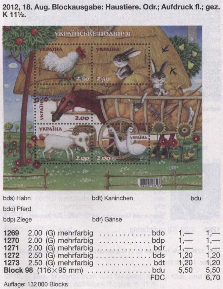 N1269-1273 (block98) каталог 2012 N1227-1231 (b102) блок Украинское подворье