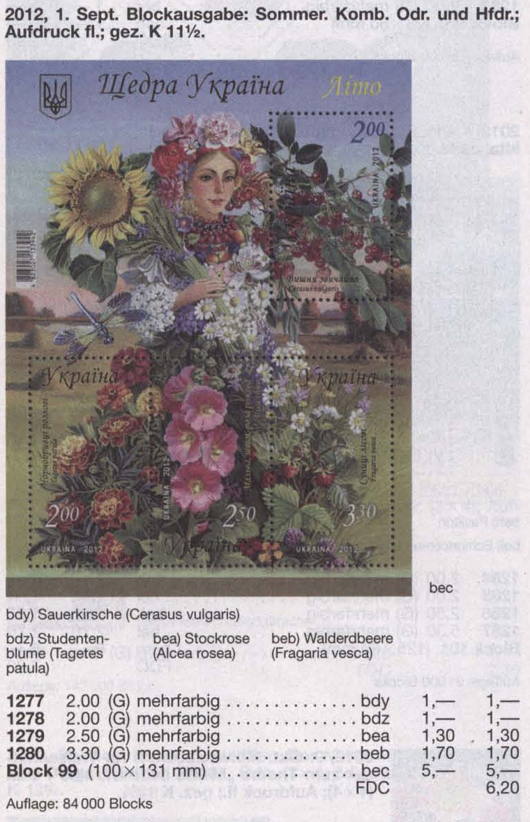 N1277-1280 (block99) каталог 2012 блок Щедрая Украина Лето Флора
