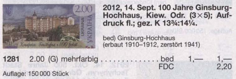 N1281 каталог 2012 марка Небоскреб Гинзбурга