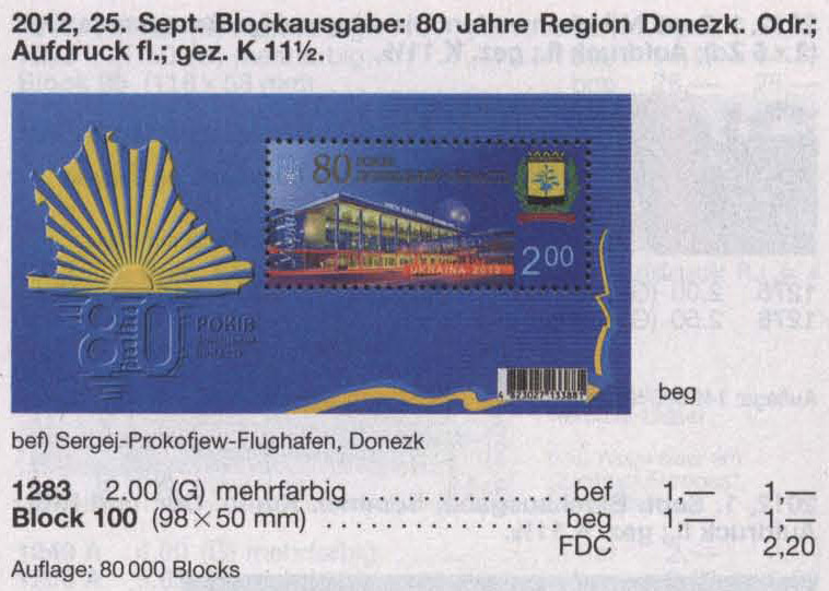 N1283 (block100) каталог 2012 блок Донецкая область Аэропорт Прокофьева