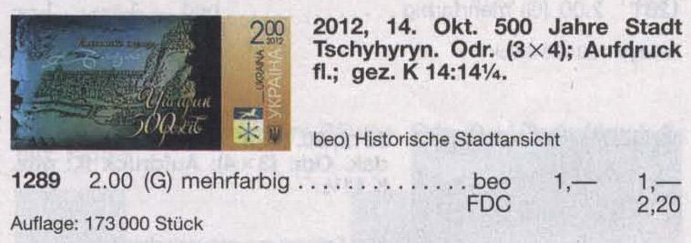N1289 каталог 2012 N1246 марка Чигирин - гетманская столица
