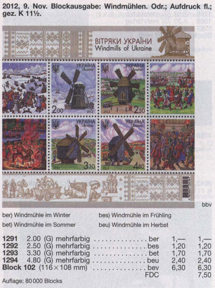 N1291-1294 (block102) каталог 2012 блок Ветряные мельницы