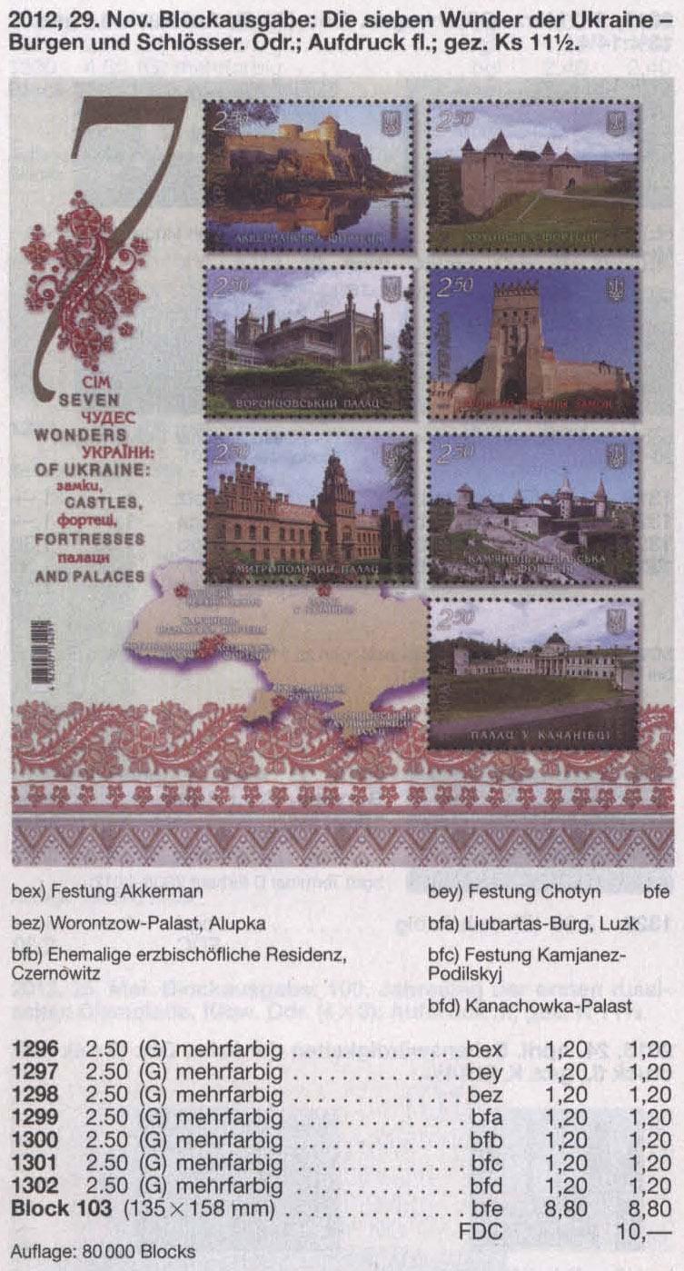 N1296-1302 (block103) каталог 2012 блок 7 чудес Украины (замки)