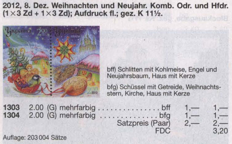 N1303-1304 Zf каталог 2012 сцепка Новый год и рождество С КУПОНОМ
