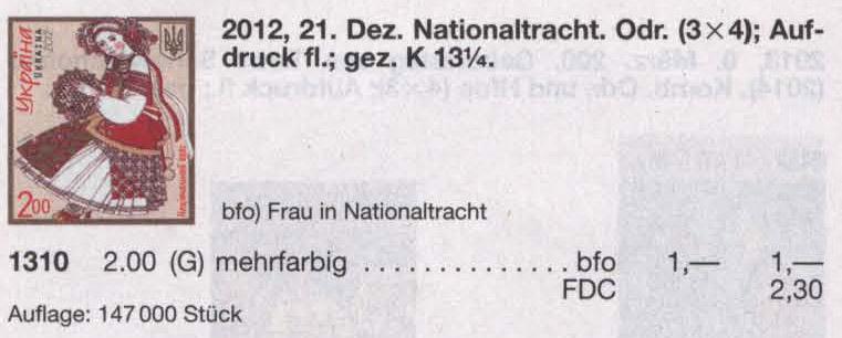 N1310 Klb каталог 2012 лист Национальная одежда