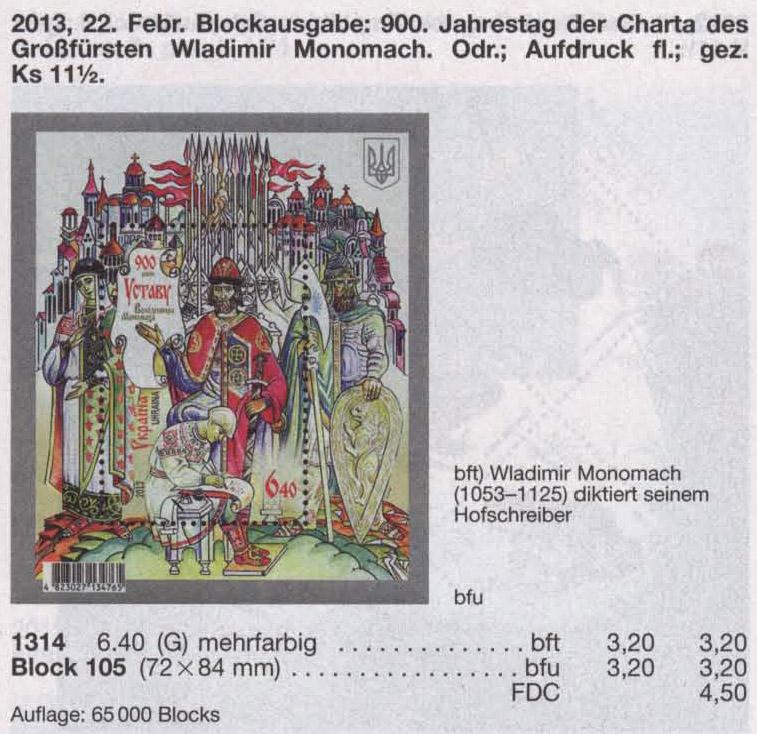 N1314 (block105) каталог 2013 N1271 (b108) блок Устав Владимира Мономаха