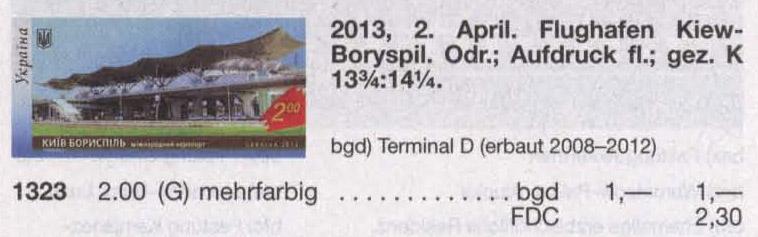 N1323 каталог 2013 марка Аэропорт Борисполь самолеты