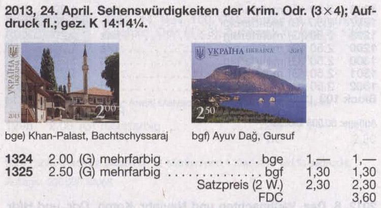 N1325 Klb каталог 2013 лист Бахчисарай Крым