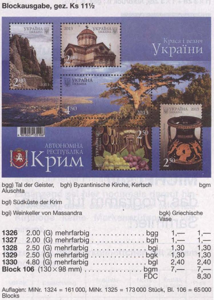 N1326-1330 (block106) каталог 2013 N1283-1287 (b109) блок Крым Храм Природа