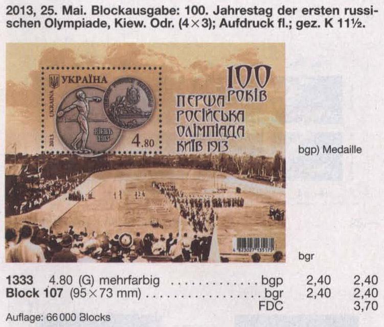 N1333 (block107) каталог 2013 блок Первая Российская Олимпиада