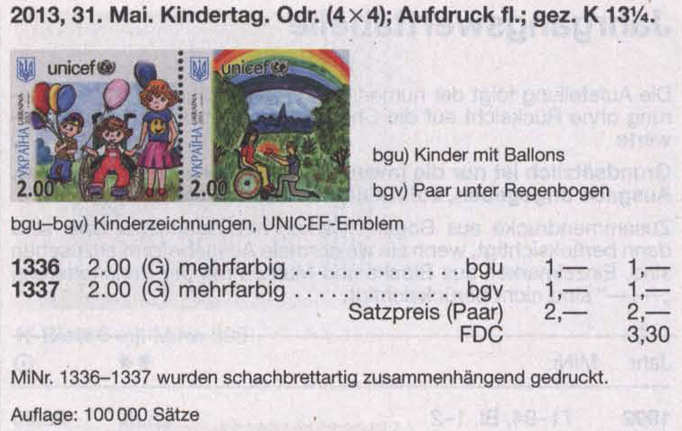 N1336-1337 Klb каталог 2013 лист День защиты детей