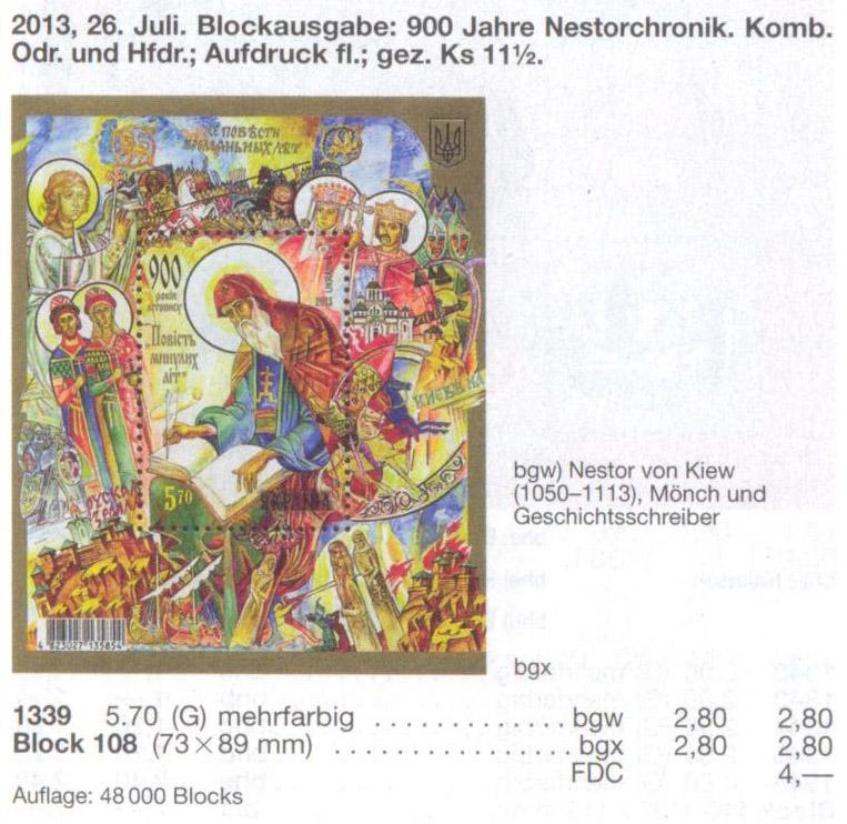 N1339 (block108) каталог 2013 блок 900 лет Повести временных лет