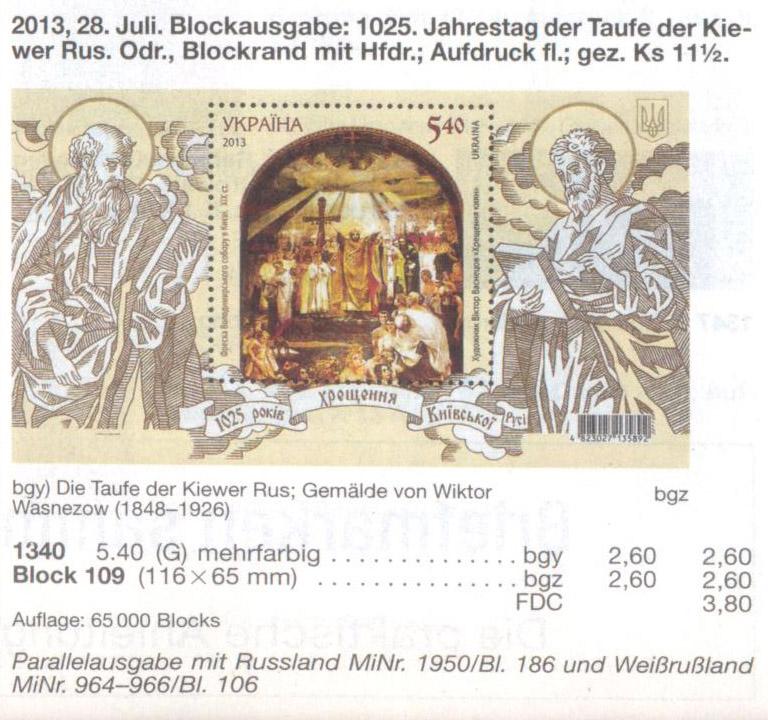 N1340 (block109) каталог 2013 блок 1025 лет Крещения Киевской Руси