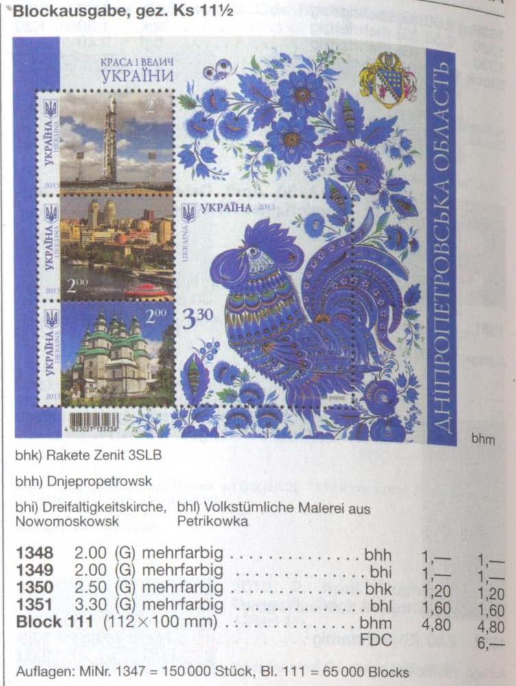 N1348-1351 (block111) каталог 2013 блок Днепропетровская область Храм Космос