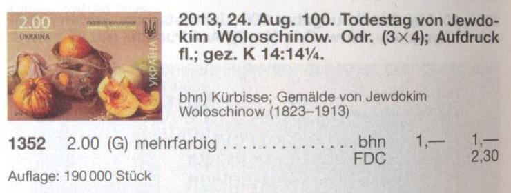 N1352 Klb каталог 2013 лист Искусство Тыквы Волошинов