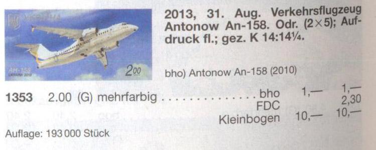 N1353 каталог 2013 марка Самолет АН-158