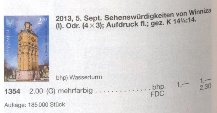 N1354 Klb каталог 2013 лист Винница - водонапорная башня