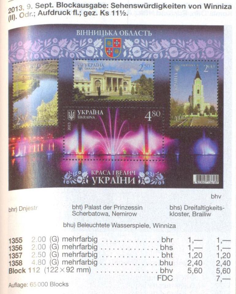 N1355-1358 (block112) каталог 2013 блок Винницкая область