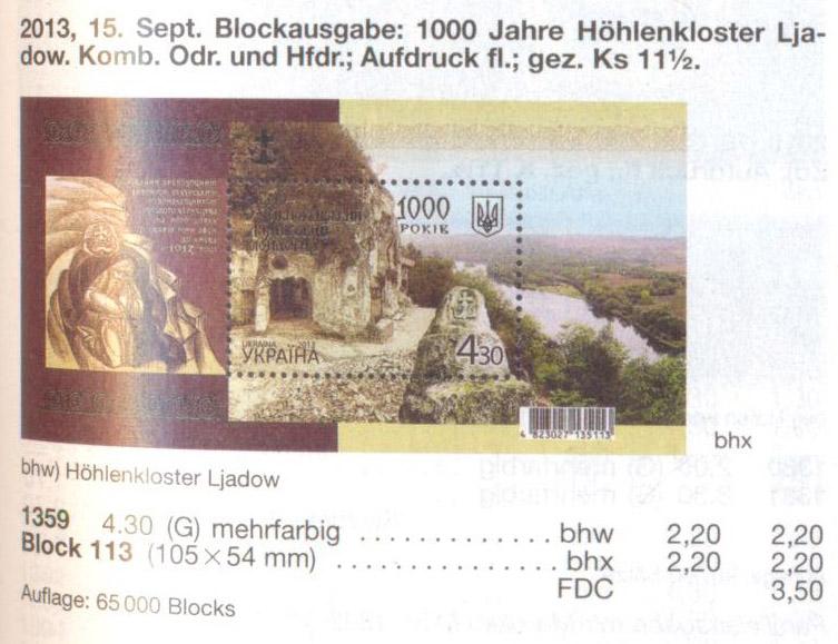 N1359 (block113) каталог 2013 блок Лядовский монастырь