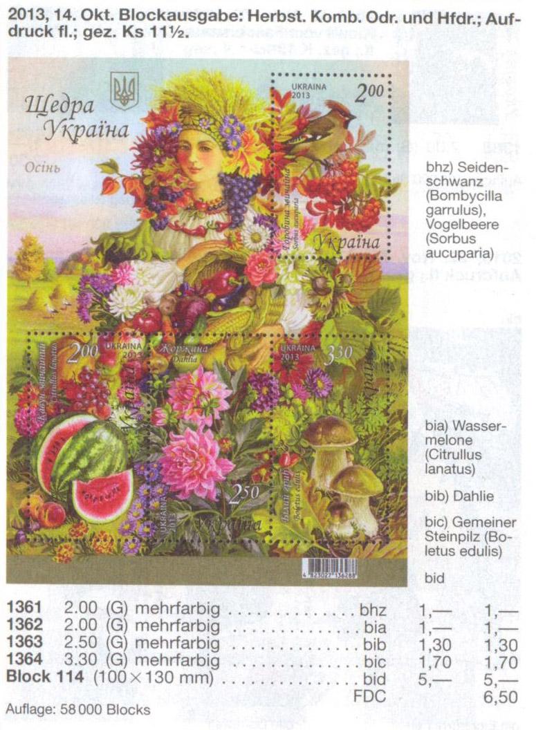 N1361-1364 (block113) каталог 2013 блок Щедрая Украина Осень Флора