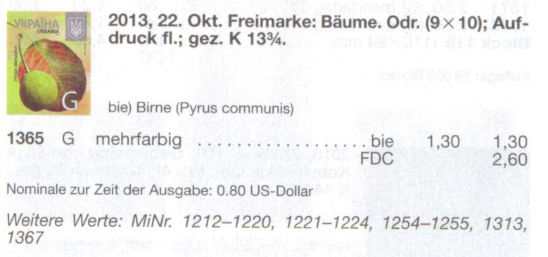 N1365 каталог 2013 марка 8-ой стандарт ЛИТЕРА G Груша Флора