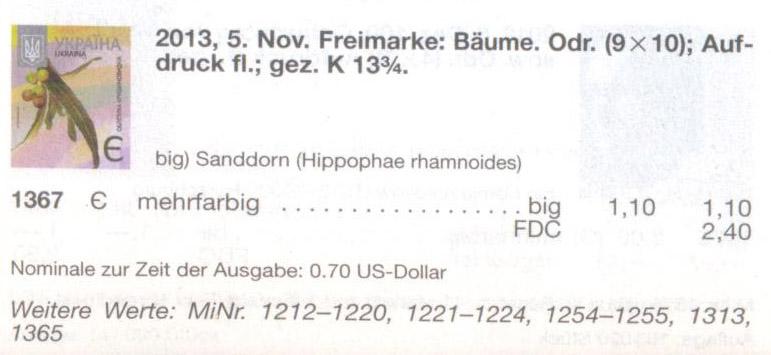 N1367 каталог 2013 N1323 марка 8-ой стандарт ЛИТЕРА Э Облепиха Флора