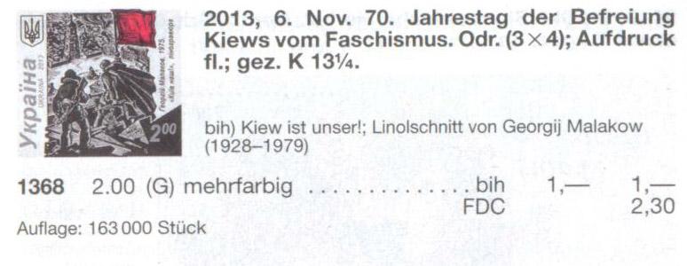 N каталог 2013 левая часть листа Освобождение Киева от фашистов С НАДПИСЬЮ