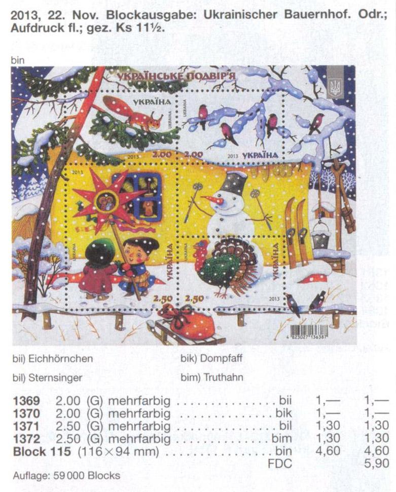 N1369-1372 (block115) каталог 2013 блок Украинское подворье