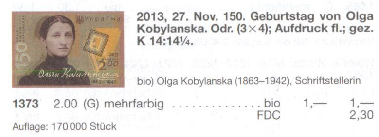 N1373 каталог 2013 N1329 марка Ольга Кобылянская писательница