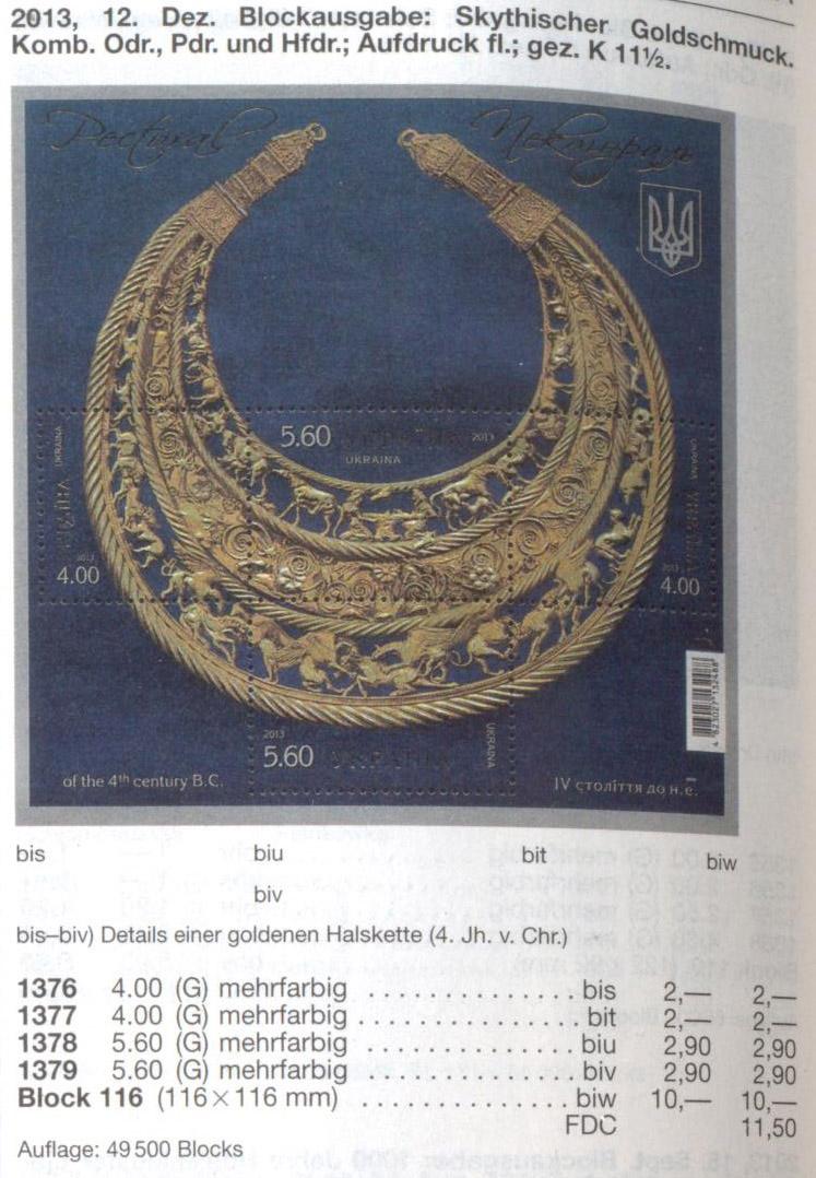 N1376-1379 (block116) каталог 2013 блок Золотая Пектораль искусство