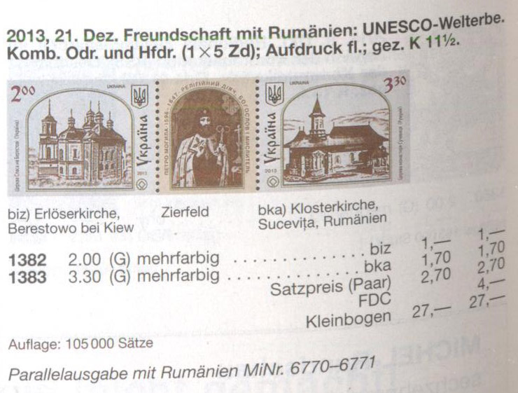 N1382-1383 Klb каталог 2013 лист Украина-Румыния Храмы