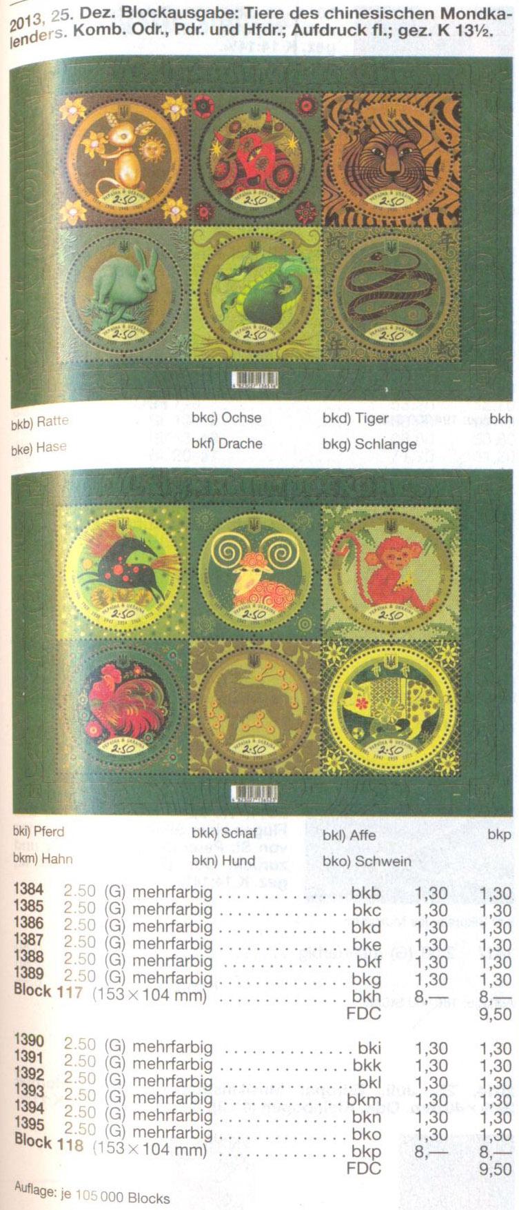 N1384-1389 (block117) каталог 2013 блок Гороскоп от крысы до змеи