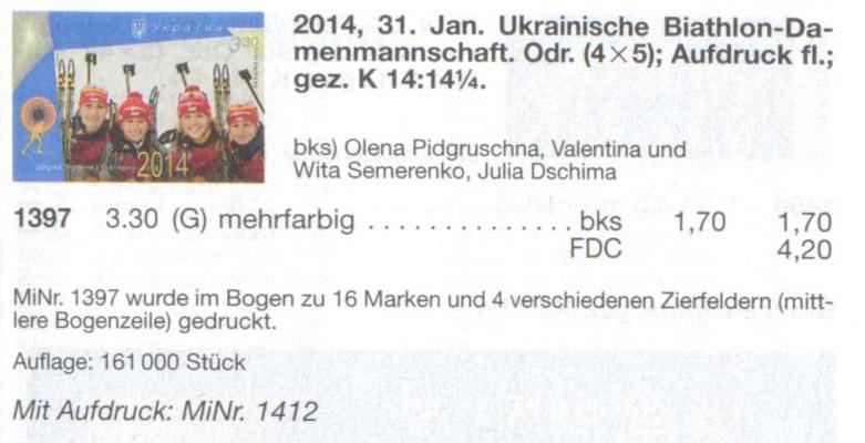 N каталог 2014 полоса Сборная по биатлону С КУПОНАМИ