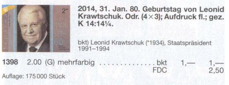 N1398 каталог 2014 марка Леонид Кравчук первый Президент