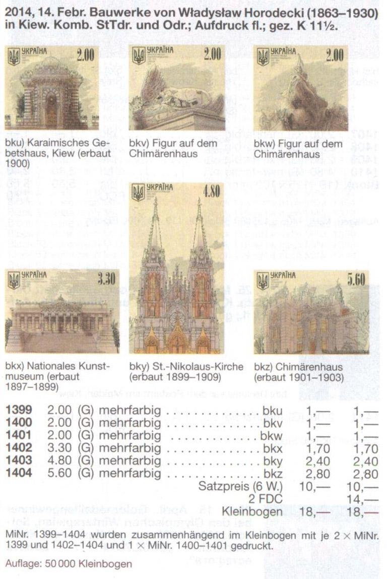 N1399-1404 каталог 2014 лист Архитектор Городецкий