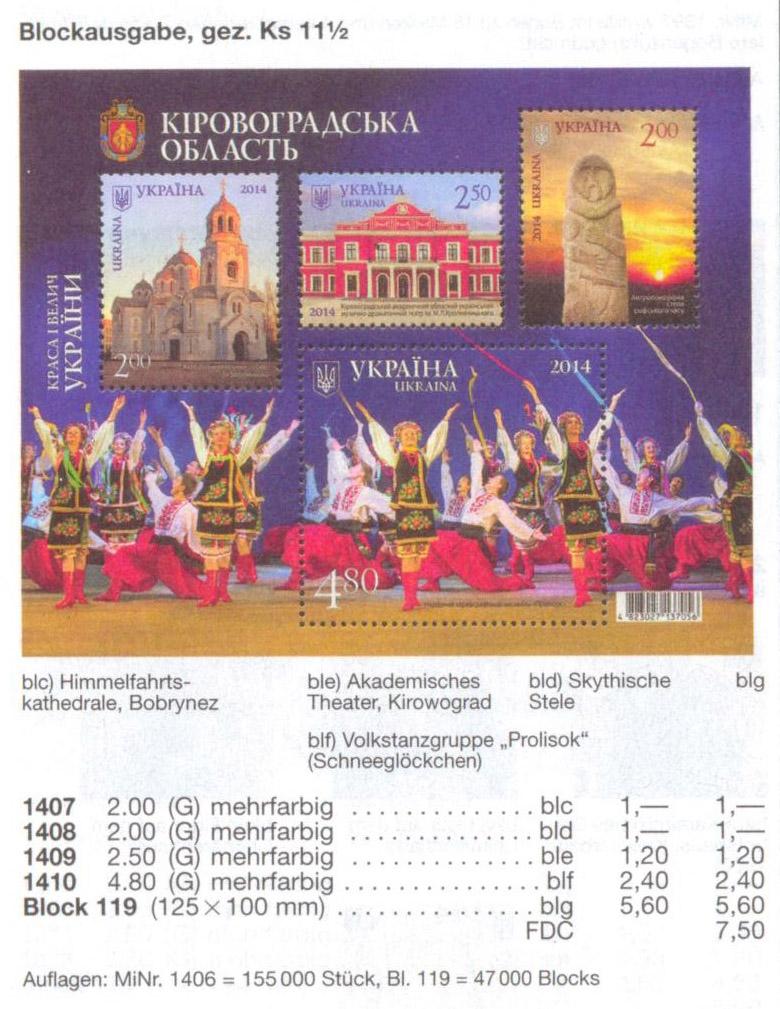 N1407-1410 (block119) каталог 2014 блок Кировоградская область храм