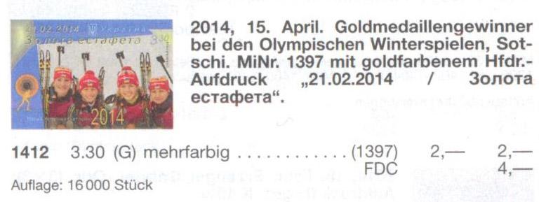 N1412 каталог 2014 марка Биатлон НАДПЕЧАТКА Золотая Эстафета