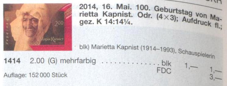 N1414 каталог 2014 N1370 марка Мария Капнист актриса