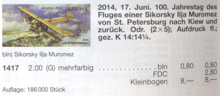 N1417 Klb каталог 2014 лист Самолет Илья Муромец