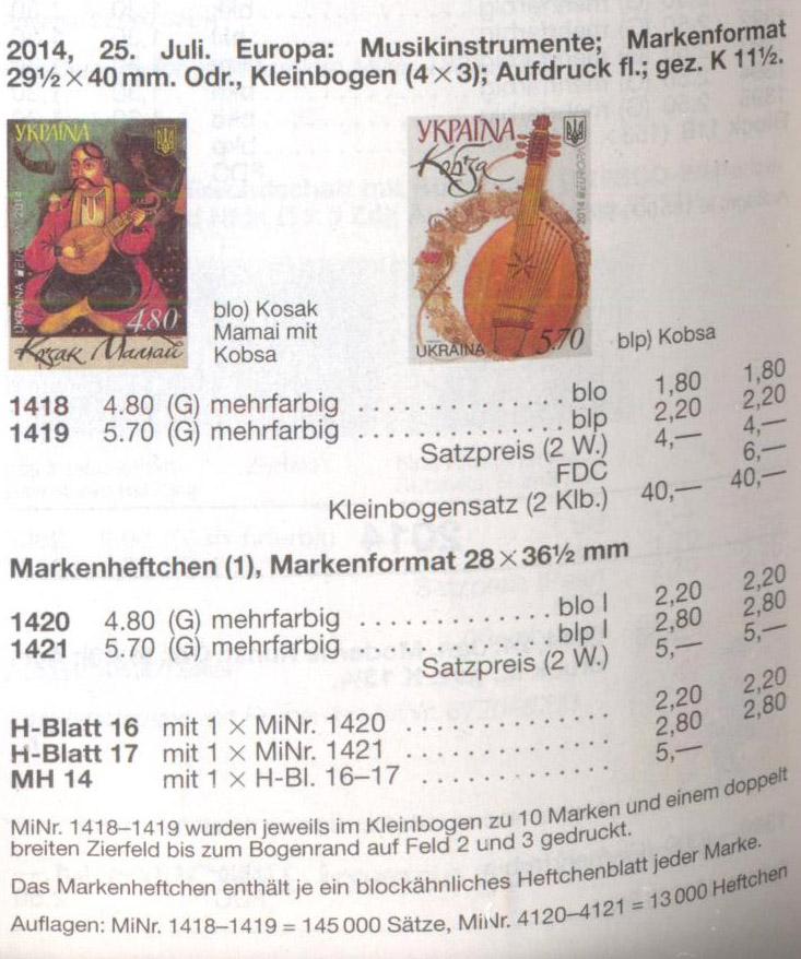 N1420-1421 каталог 2014 буклет N14 Музыкальные инструменты ДВА БЛОКА CEPT