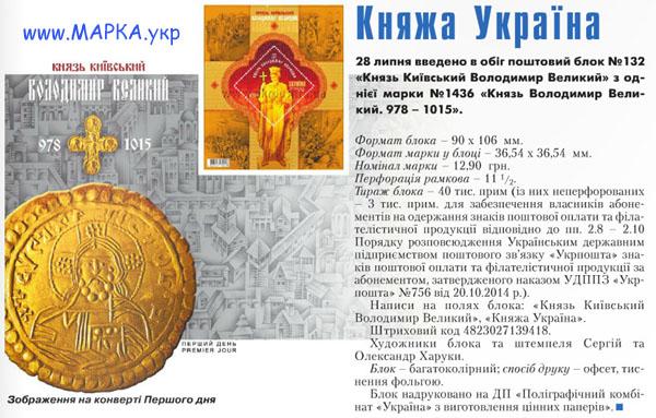 блок князь Владимир