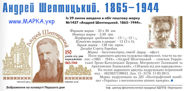 Свежие марки 2015