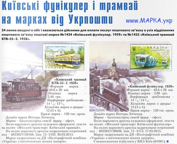 Украинский трамвай