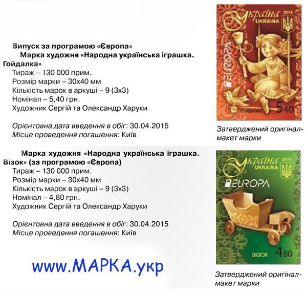 игрушки украинские