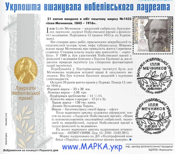 Мечников Украина